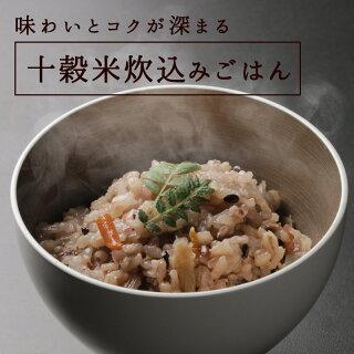 十穀米炊込みごはん