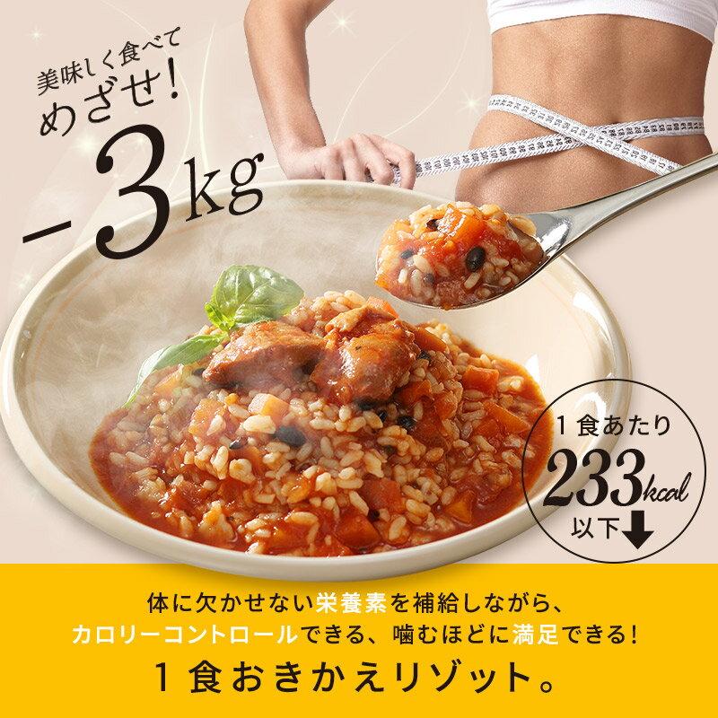ダイエット食品リゾット十八穀米のスープリゾット20食入(スープ4味各5袋×リゾット用ライス20袋)送料無料雑穀雑穀米