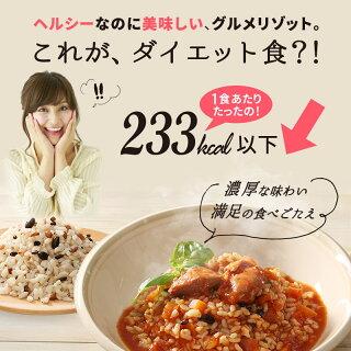【送料無料】グルメダイエット<十八穀米のスープリゾット>