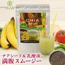 グリーンスムージー 粉末 チアジュージー バナナ味 250g チアシード ダイエットスムージー