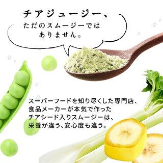 【送料無料】デザートスムージーチアジュージー<Chiajyuzee>日本人生産チアシード配合酵素入り植物発酵エキスグリーンスムージーダイエット置き換えメール便スーパーフード専門店