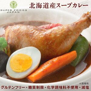 スープカレー レトルト からだ想いの北海道スープカレー 2食(300g×2) 送料無料 グルテンフリー