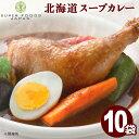 スープカレー レトルト からだ想いの北海道スープカレー 10