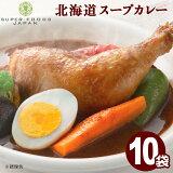 スープカレー レトルト からだ想いの北海道スープカレー 10食(300g×10袋) 送料無料 グルテンフリー