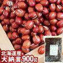 小豆 大納言小豆 国産 900g 送料無料 令和元年産 北海道産 1