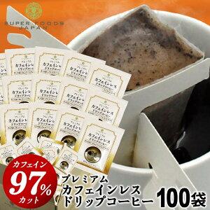 カフェインレス ドリップコーヒー 100杯分 送料無料 コロンビアスプレモ デカフェ