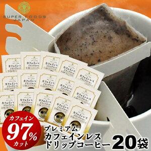 カフェインレス ドリップコーヒー 20杯分 送料無料 コロンビアスプレモ デカフェ お試し