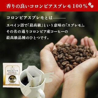 カフェインレスドリップコーヒー20P