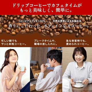 カフェインレスドリップコーヒー20杯分送料無料コロンビアスプレモおためし