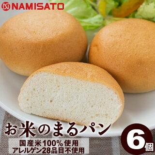 米粉パン6個玄米グルテンフリー送料無料国産小麦不使用