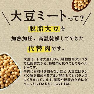 大豆ミートって?