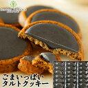 半額 ごまいっぱいタルトクッキー 18個入 送料無料 ご自宅用 個包装 スイーツ お菓子 洋菓子 焼き菓子