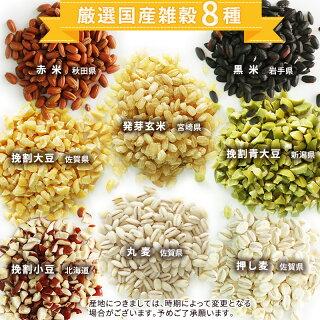 国産雑穀8種