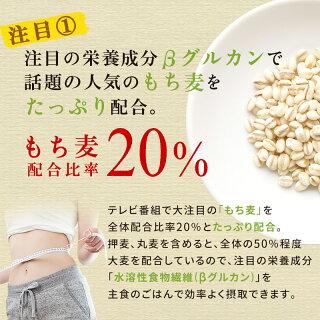 話題の成分大麦βグルカンのもち麦を配合