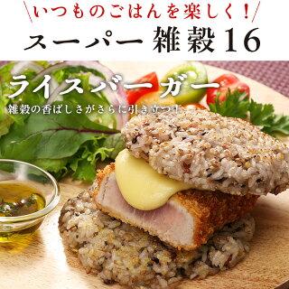 レシピが広がるスーパー雑穀16