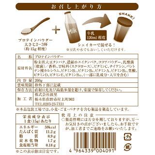 ドリンク美容専門タンパクプロテインカカオ一括表示