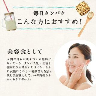 ドリンク美容専門タンパクプロテイン美容食として