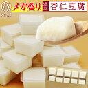 メガ盛り 濃厚 杏仁豆腐 50g×15個 送料無料 ご自宅用 一口サイズ ミニ 和楽