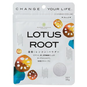 LOTUS ROOT<レンコンパウダー>30g 国産 食物繊維 粘り 手軽 混ぜるだけ