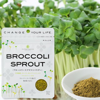 BROCCOLISPROUT<ブロッコリースプラウトパウダー>20g