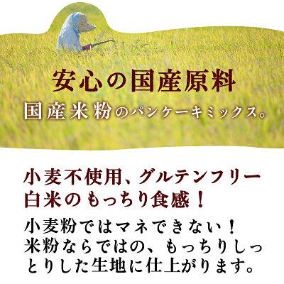 パンケーキミックス グルテンフリー 米粉パンケーキミックス 200g×4袋 送料無料 アルミフリー 国産米粉 小麦不使用 画像1