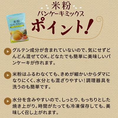 パンケーキミックス グルテンフリー 米粉パンケーキミックス 200g×4袋 送料無料 アルミフリー 国産米粉 小麦不使用 画像2