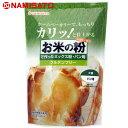 米粉 パン用 グルテンフリー お米の粉で作ったミックス粉・パン用 500g ホームベーカリー 国産 小麦不使用 家庭用 その1