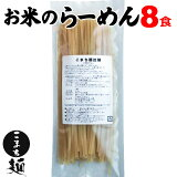 米粉 ラーメン グルテンフリー お米のラーメン こまち麺 拉麺 200g×4袋 (8食入) 送料無料 無塩 半生麺