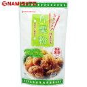 SUPER FOODS JAPANで買える「波里 米粉入り 片栗粉 200g 国産 でん粉 グルテンフリー」の画像です。価格は162円になります。