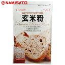 米粉 玄米粉 150g 国産 無添加 焙煎 グルテンフリー 波里