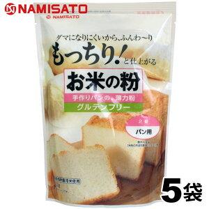 米粉 お米の粉 手作りパンの薄力粉 2.25kg (450g×5袋) 送料無料 グルテンフリー 国産 無添加 パン用