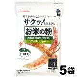 米粉 国産 お米の粉 お料理自慢の薄力粉 5kg (1kg×5袋) 送料無料 グルテンフリー 無添加