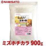 米粉 パン用 お米の粉 手作りパンの薄力粉 900g 送料無料 グルテンフリー 国産 無添加 ミズホチカラ