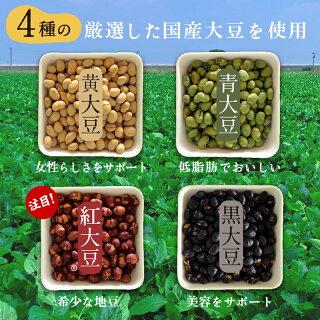 4種の煎り豆ミックス500g豆業務用送料無料国産無添加