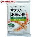 SUPER FOODS JAPANで買える「米粉 グルテンフリー お米の粉 お料理自慢の薄力粉 220g 国産米粉 小麦不使用 家庭用」の画像です。価格は194円になります。
