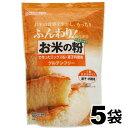 米粉 スイーツ グルテンフリー お米の粉で作ったミックス粉・...