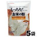 強力粉 米粉 お米の粉 手作りパンの強力粉 25kg(500g×5袋) 国産米粉 送料無料 パン用 ホームベーカリー 家庭用