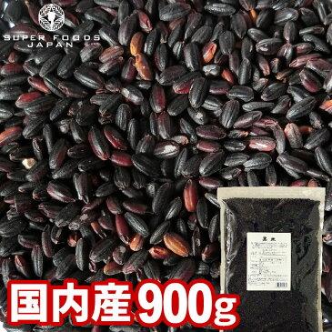 【送料無料】 黒米 900g 国産 29年産 古代 米 朝紫 雑穀 雑穀米 ポリフェノール