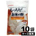 強力粉 米粉 お米の粉 手作りパンの強力粉 10kg(1kg×10袋) 送料無料 国産米粉 パン用 ホームベーカリー ケース販売 業務用 小分け お徳用