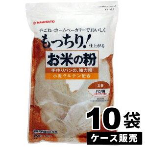 米粉 国産 強力粉 お米の粉 手作りパンの強力粉 10kg (1kg×10袋) 送料無料 小麦グルテン配合 ケース販売 業務用