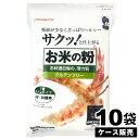 米粉 国産 お米の粉 お料理自慢の薄力粉 10kg (1kg×10袋) 送料無料 グルテンフリー 無添加 ケース販売 業務用