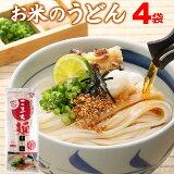 米粉 うどん 乾麺 グルテンフリー お米のうどん こまち麺 200g×4袋セット(8食入)
