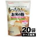 米粉 グルテンフリー お米の粉 手作りパンの薄力粉 9kg(450g×20袋) 送料無料 国産米粉 小麦不使用 ケース販売 業務用 お徳用 小分け