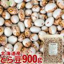 とら豆 900g 国産 北海道産 虎豆 いんげん豆 高級菜豆 おせち 煮豆の王様