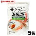 米粉 国産 お米の粉 お料理自慢の薄力粉 2.25kg (450g×5袋) 送料無料 グルテンフリー 無添加