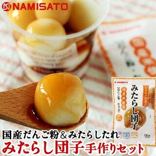 波里みたらしだんご粉セット115g国産米使用
