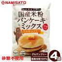 パンケーキミックス グルテンフリー 砂糖不使用 国産米粉パンケーキミックス 200g×4袋 送料無料 アルミフリー 小麦不使用 その1
