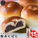 桜あんぱん 15個 (5個入×3袋) 送料無料 お取り寄せ あんぱん こしあん 菓子パン 袋 ナカダのパン