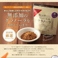 """3つの天然食物繊維が""""腸の奥""""まで届くスーパー大麦グラノーラ(200g×5袋入り)"""