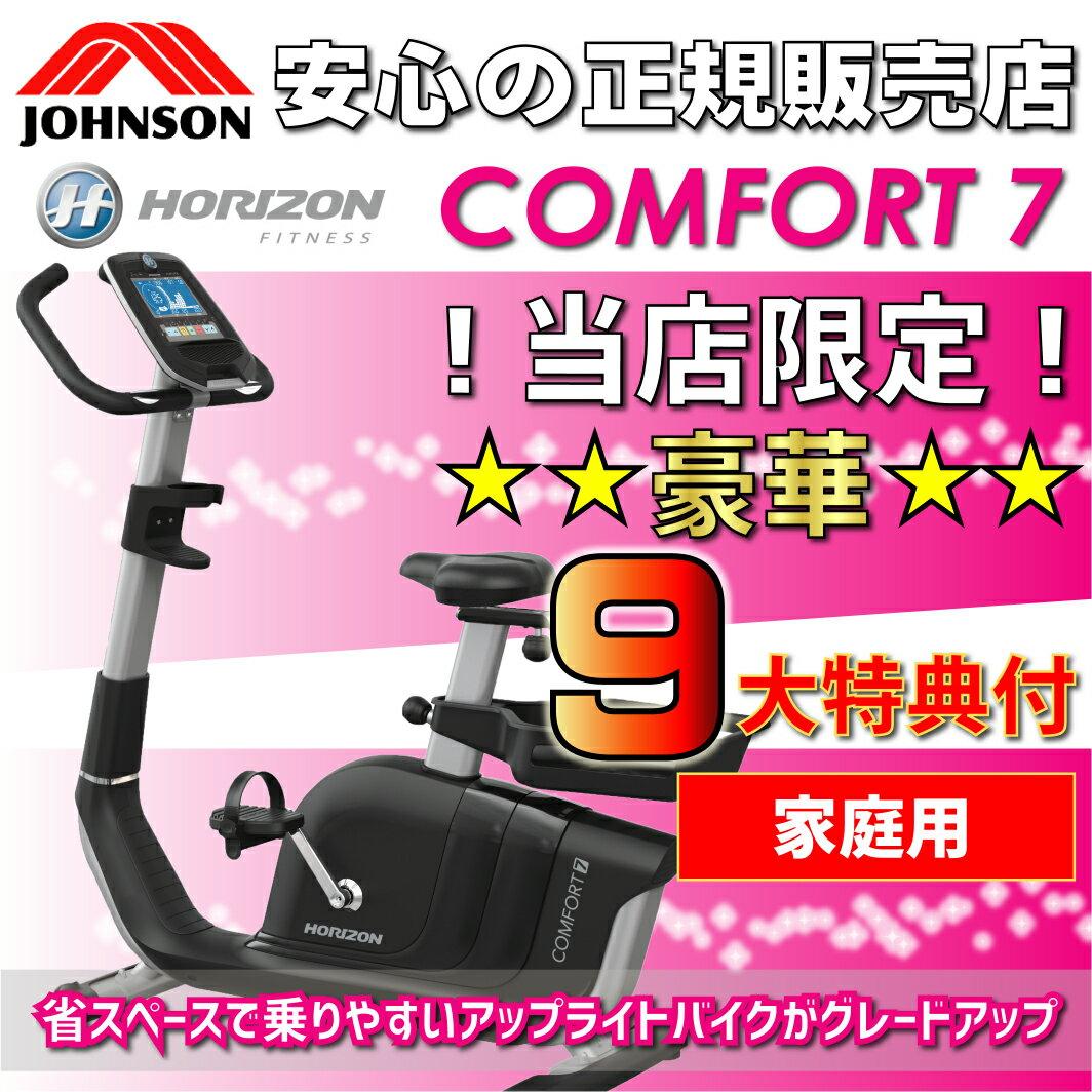 JOHNSON(ジョンソン)正規販売店 Comfort 7(コンフォートセブン) インドアバイク / スピンバイク・トレッドミル・ルームランナー・ランニング